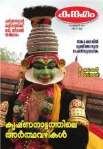 Kunkumam Monthly