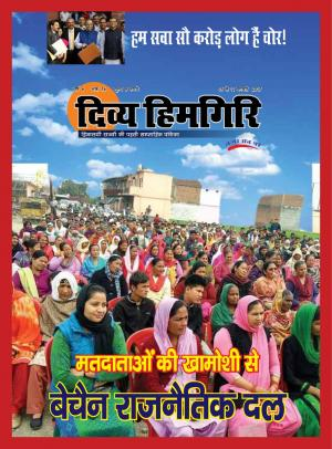 Year:-06,-Issue:-36,-05- February-2017