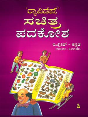 Rapidex English- Kannada Picture Dictionary e-book in