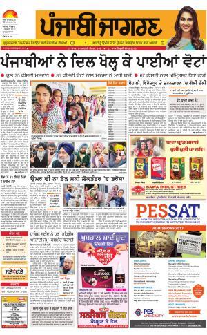 MALWA: Punjabi jagran News : 5th February 2017