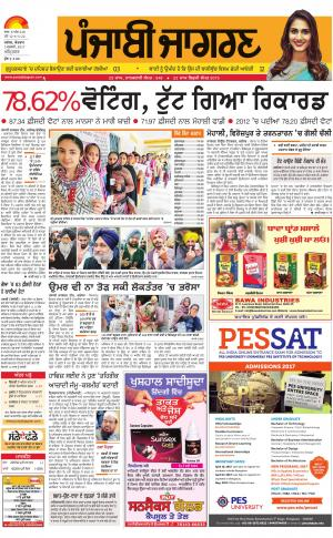 AMRITSAR: Punjabi jagran News : 5th February 2017