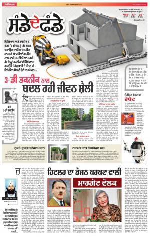 SUPPLEMENT: Punjabi jagran News : 5th February 2017