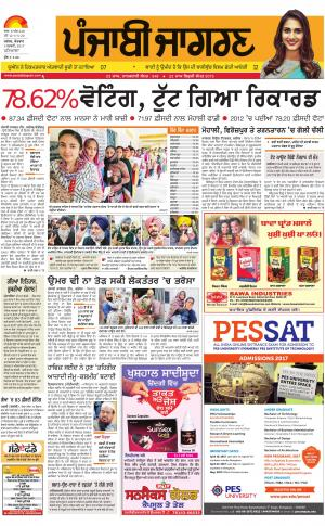PATIALA: Punjabi jagran News : 5th February 2017