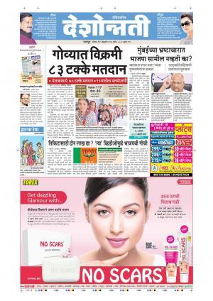 05th Feb Bhandara