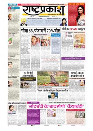05th Feb Rashtraprakash