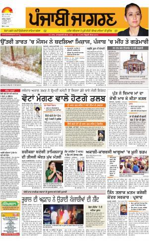 MOGA/FARIDKOT/MUKTSARPunjabi jagran News : 6th February 2017