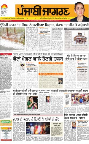 BATHINDAPunjabi jagran News : 6th February 2017