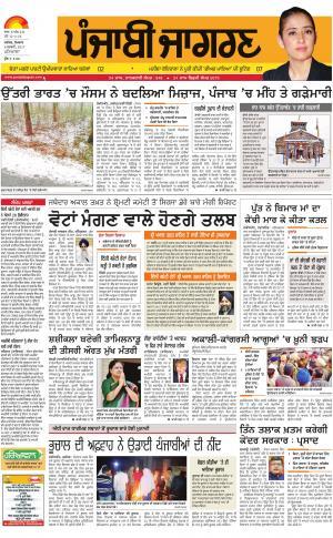 PATIALA : Punjabi jagran News : 6th February 2017