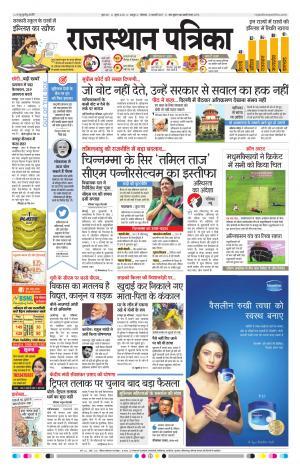 Jaipur 06-02-2017