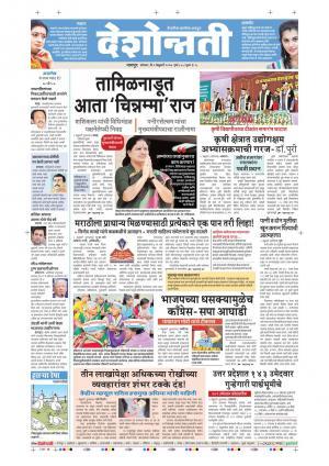 06th Feb Bhandara