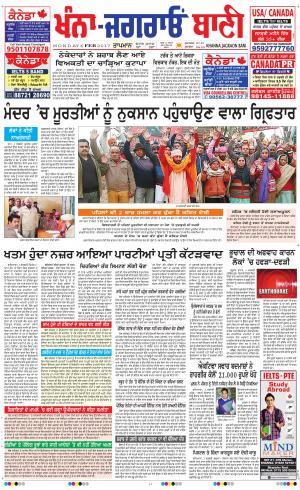 Ajit newspaper kapurthala bani