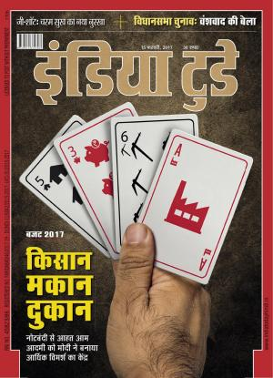 India Today Hindi- 15th February 2017