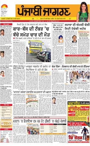 MOGA/FARIDKOT/MUKTSAR: Punjabi jagran News : 7th February 2017
