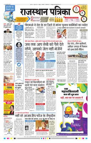Jaipur 07-02-2017