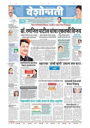 7th Feb Chandrapur