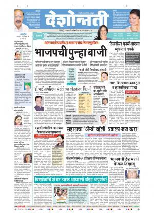 7th Feb Nagpur