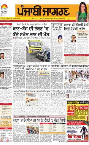 Ludhiana Publish : Punjabi jagran News : 7th February 2017