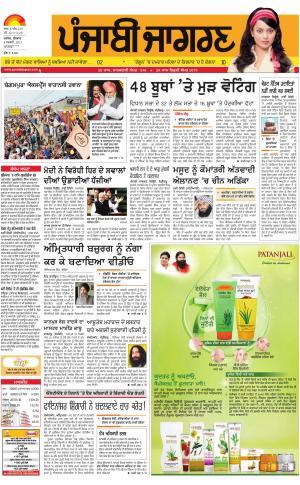 MOGA/FARIDKOT/MUKTSAR: Punjabi jagran News : 8th February 2017