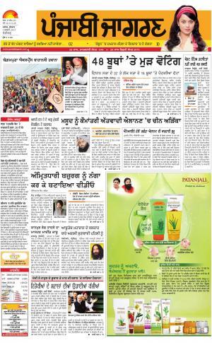 Chandigarh: Punjabi jagran News : 8th February 2017