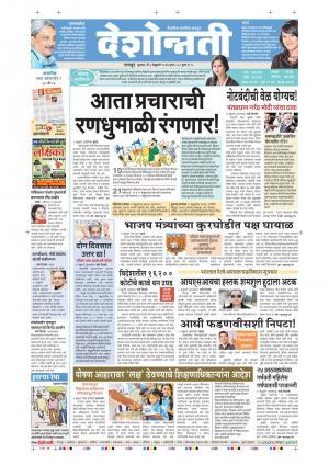 8th Feb Bhandara