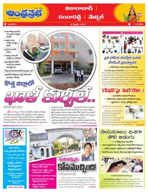 8-2-2017 Rangareddy