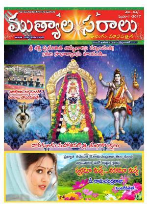 Telugu Muthyalasaralu- February-2017