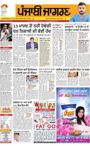 MOGA/FARIDKOT/MUKTSAR : Punjabi jagran News : 9th February 2017