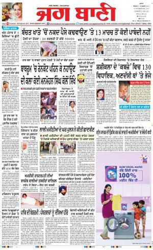 jagbani news paper download