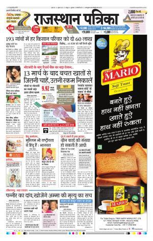Jaipur 09-02-2017