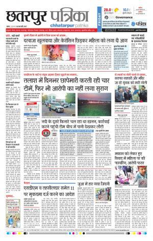 Chhatapur Patrika