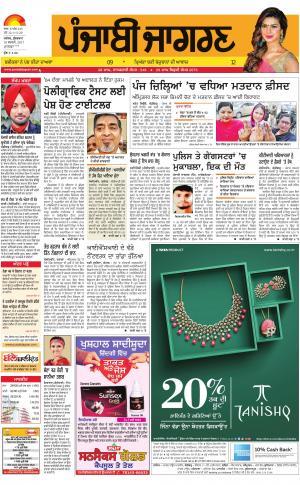 MOGA/FARIDKOT/MUKTSAR Publish : Punjabi jagran News : 10th February 2017