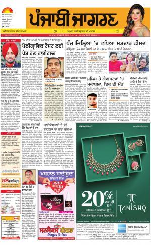 GURDASPUR Publish : Punjabi jagran News : 10th February 2017