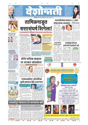 10th Feb Chandrapur