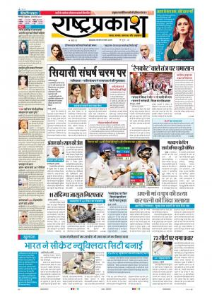 10th Feb Rashtraprakash