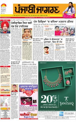 LUDHIANA Publish : Punjabi jagran News : 10th February 2017