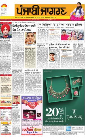 Jagraon Publish : Punjabi jagran News : 10th February 2017