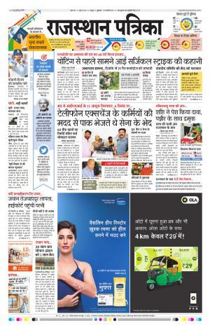 Jaipur 10-02-2017