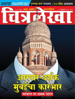Chitralekha Marathi - February 20, 2017