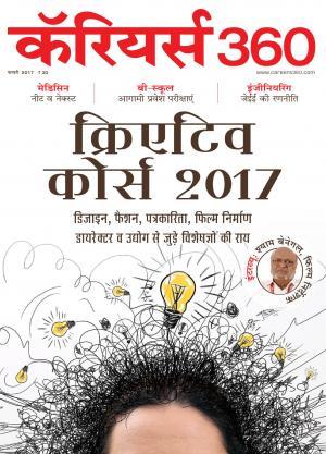 Careers360 (Hindi)