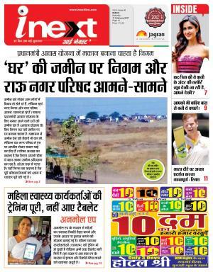 Indore Hindi ePaper, Indore Hindi Newspaper - InextLive