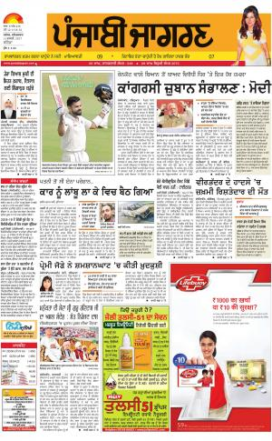 BATHINDA: Punjabi jagran News : 11th February 2017