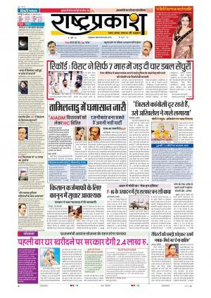 11th Feb Rashtraprakash
