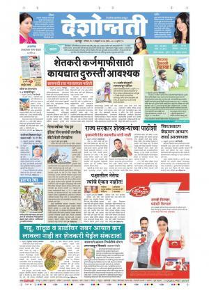 11th Feb Nagpur