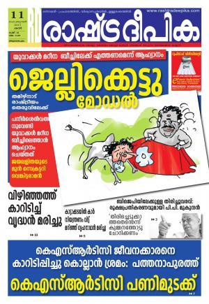 trivandrum11-2-2017