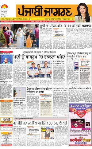 MOGA/FARIDKOT/MUKTSAR Publish : Punjabi jagran News : 12th February 2017