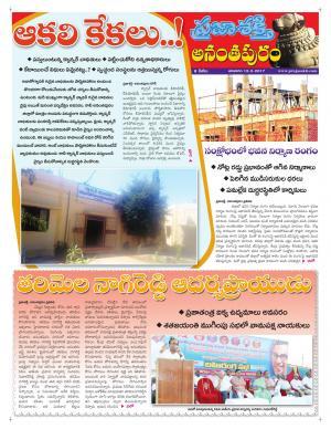 Ananathapur