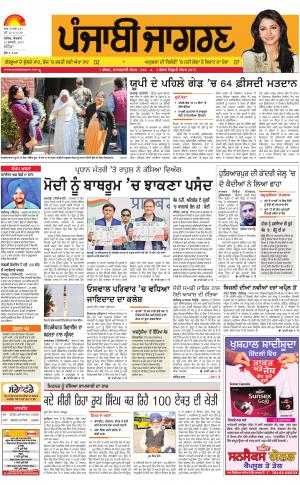 BATHINDA Publish : Punjabi jagran News : 12th February 2017