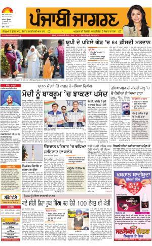 DOABA Publish : Punjabi jagran News : 12th February 2017