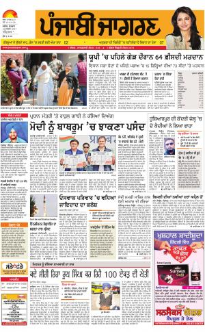 Tarantaran Publish : Punjabi jagran News : 12th February 2017