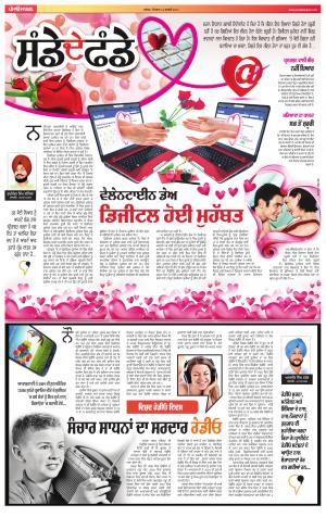 SUPPLEMENT Publish : Punjabi jagran News : 12th February 2017